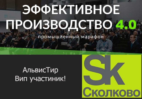 Сколково. Конференция Эффективное производство 4.0 Мы VIP — участники!